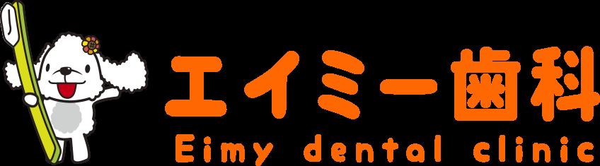 エイミー歯科